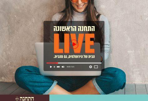 התחנה הראשונה לייב קורונה בירושלים 2020