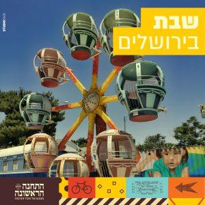 שבת בירושלים - רק בתחנה הראשונה!