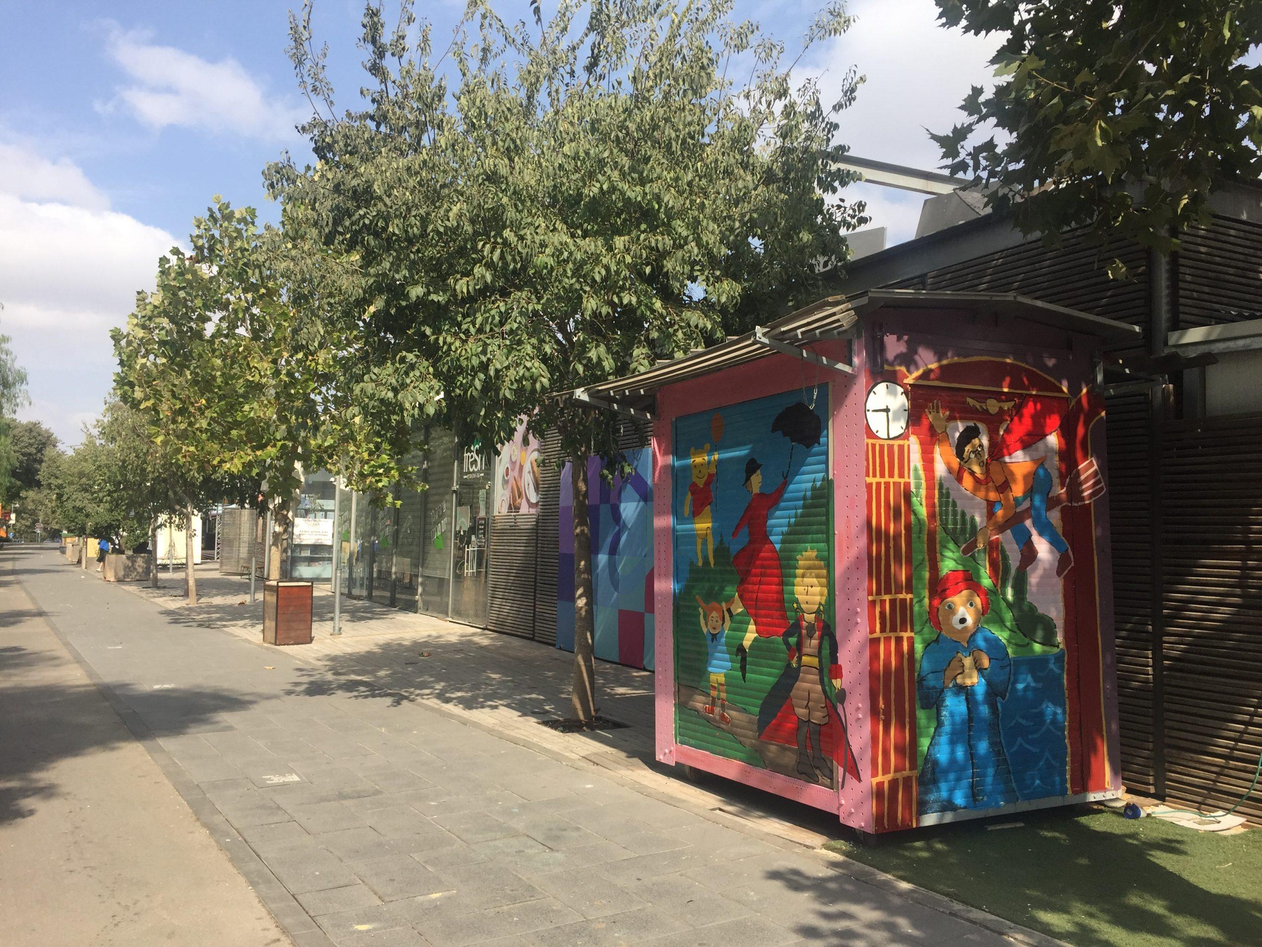 ספריית רחוב התחנה הראשונה ירושלים