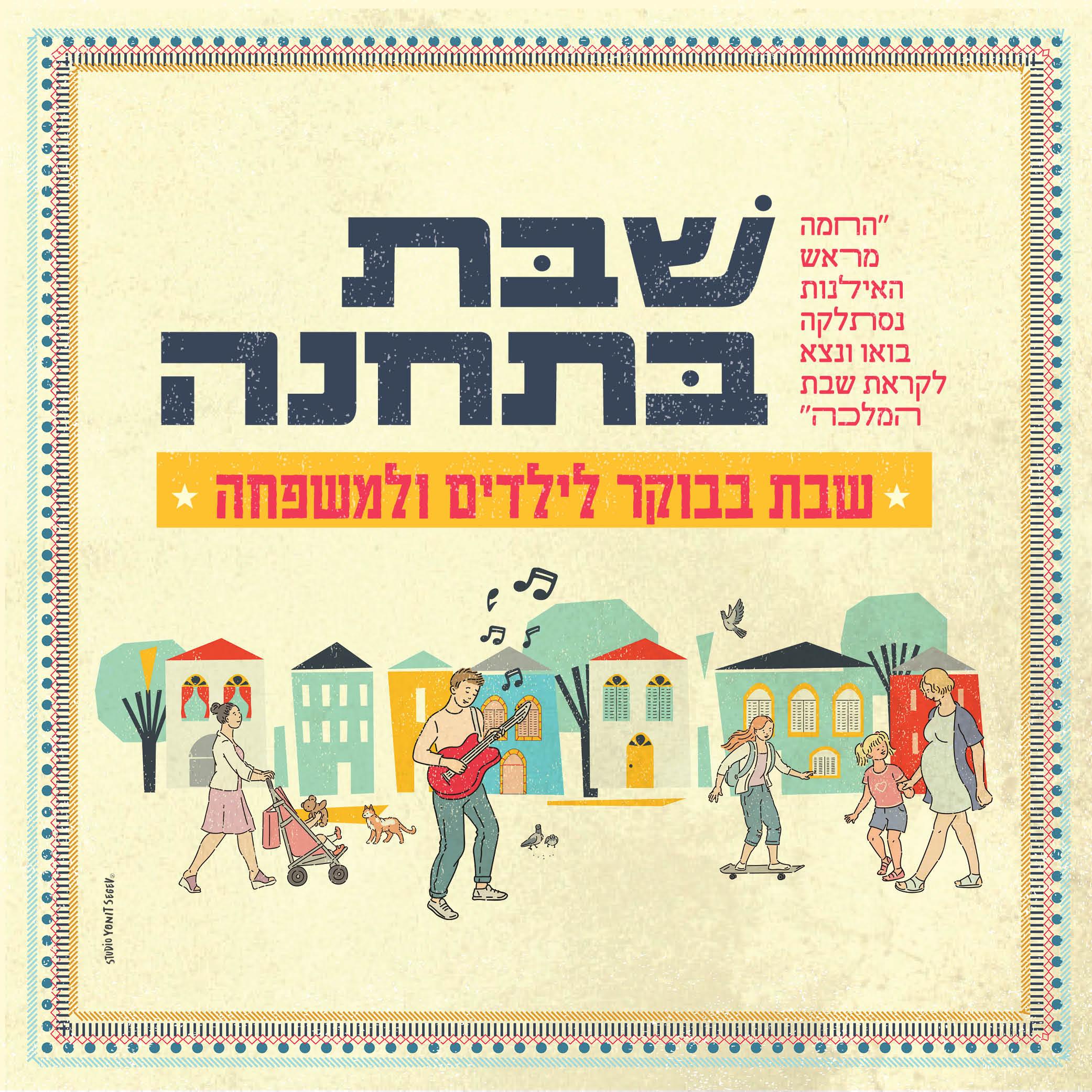 שבת בירושלים - התחנה הראשונה ירושלים