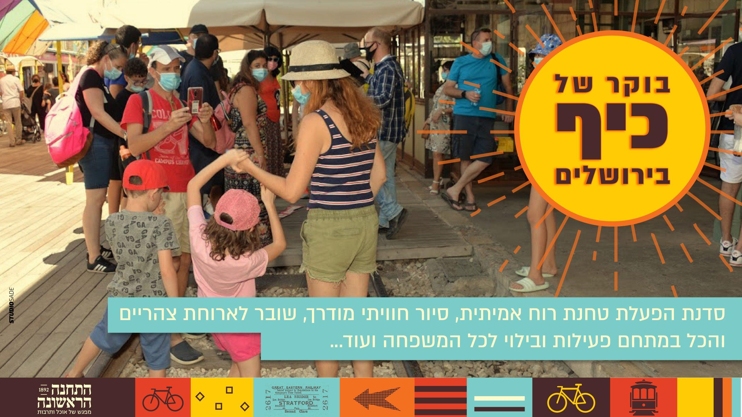 בוקר של כיף בתחנה הראשונה ירושלים