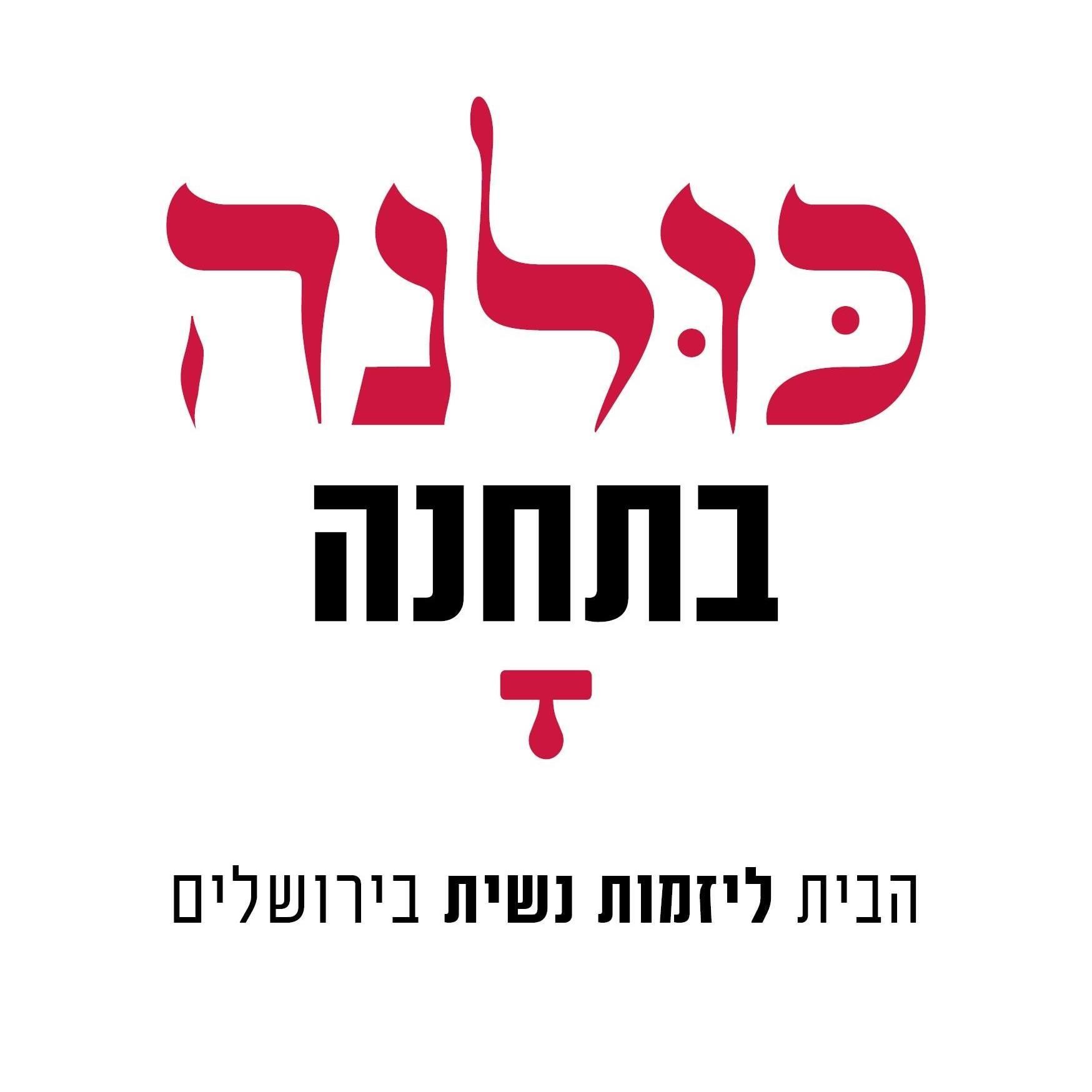 כולנה בתחנה - הבית ליזמות נשית בירושלים