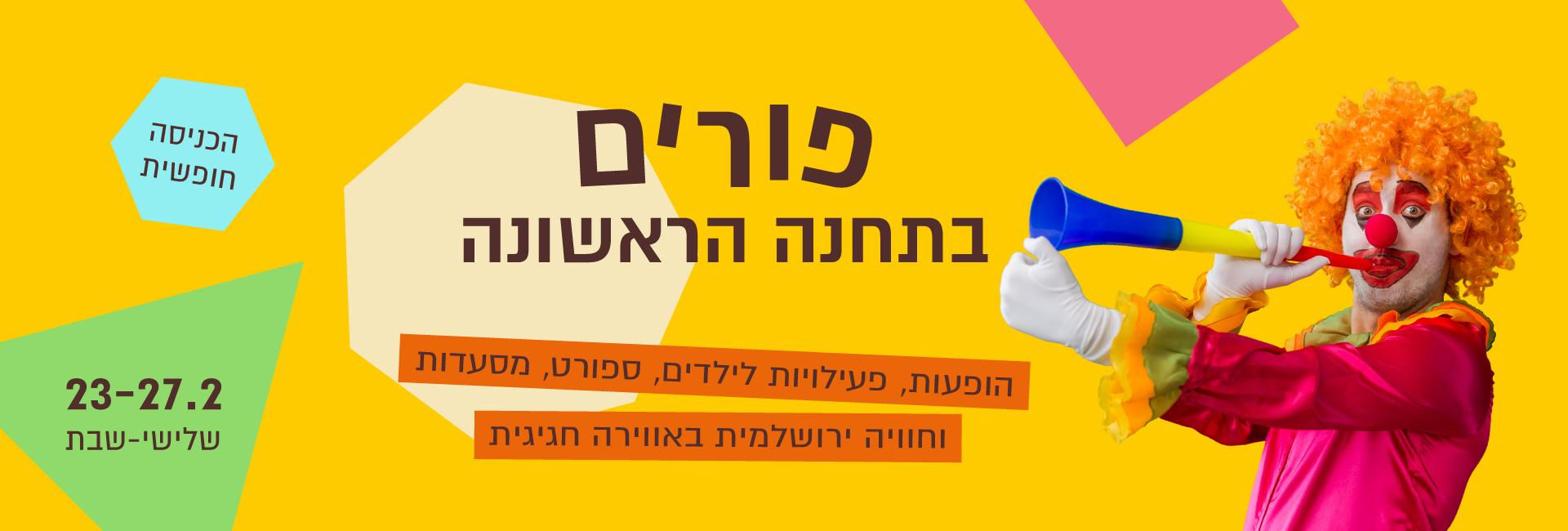 פורים 2021 בירושלים
