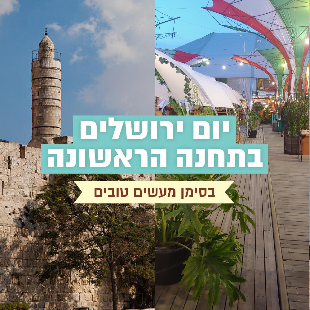 יום ירושלים בסימן מעשים טובים