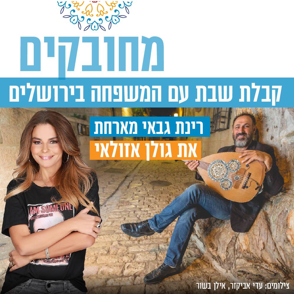 מחובקים - קבלות שבת עם גולן אזולאי ורינת גבאי
