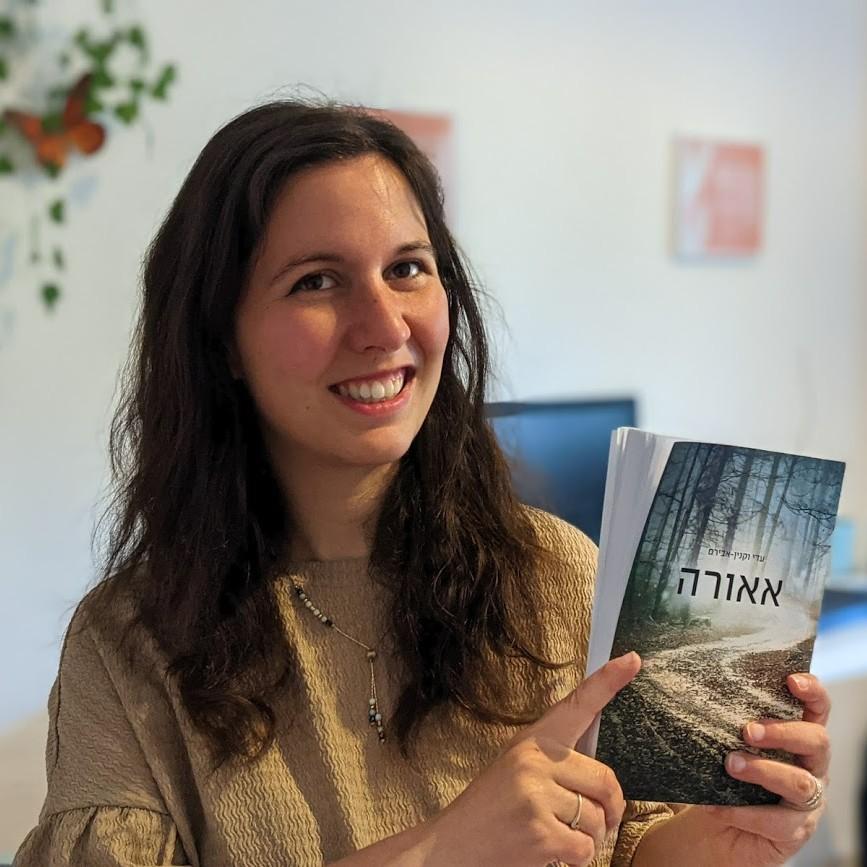 """מאחורי הקלעים של הספר """"אאורה""""   טרמינל התחנה הראשונה ירושלים"""