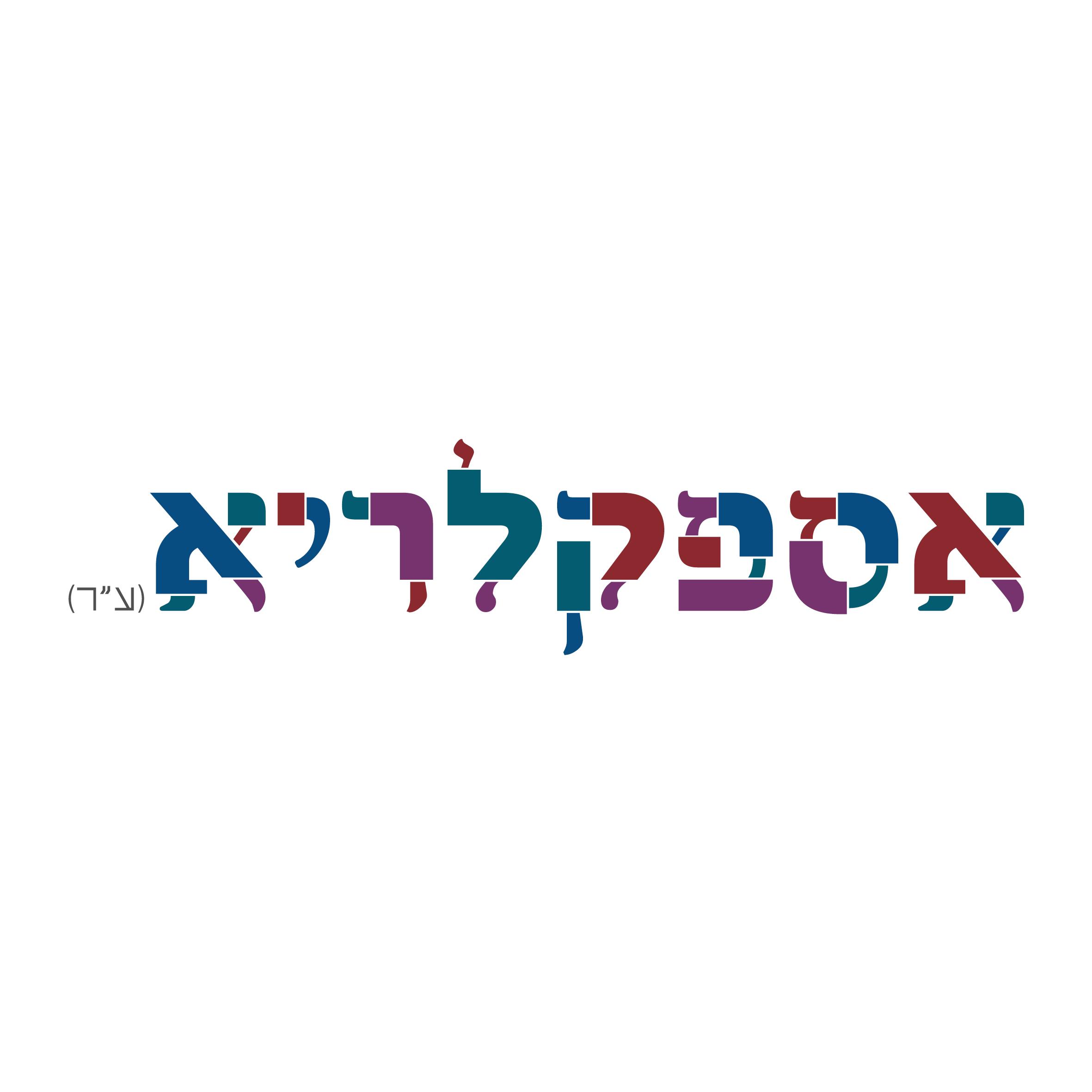 תיאטרון אספקלריא מתחם התחנה הראשונה ירושלים