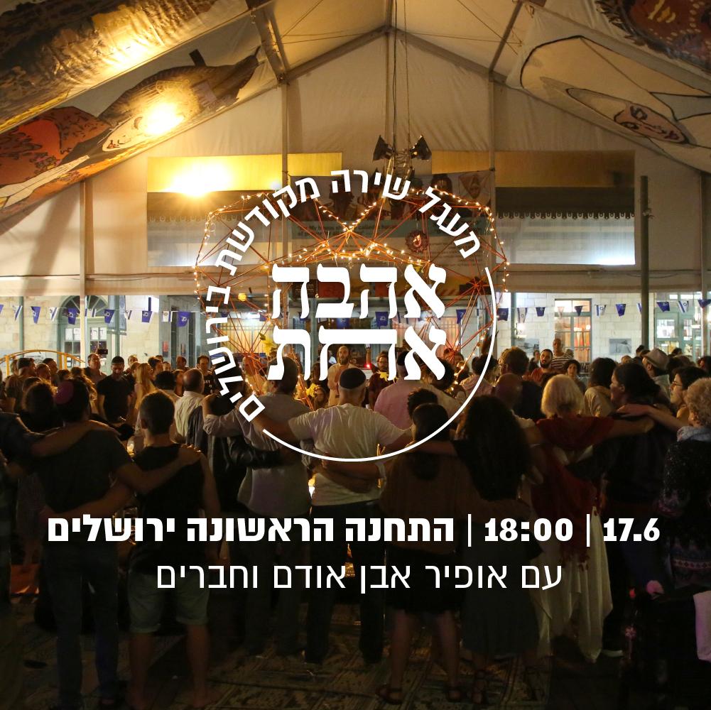 מעגל שירה מקודשת בירושלים - אהבה אחת