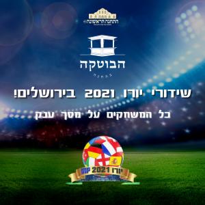 שידורי יורו 2021 בירושלים