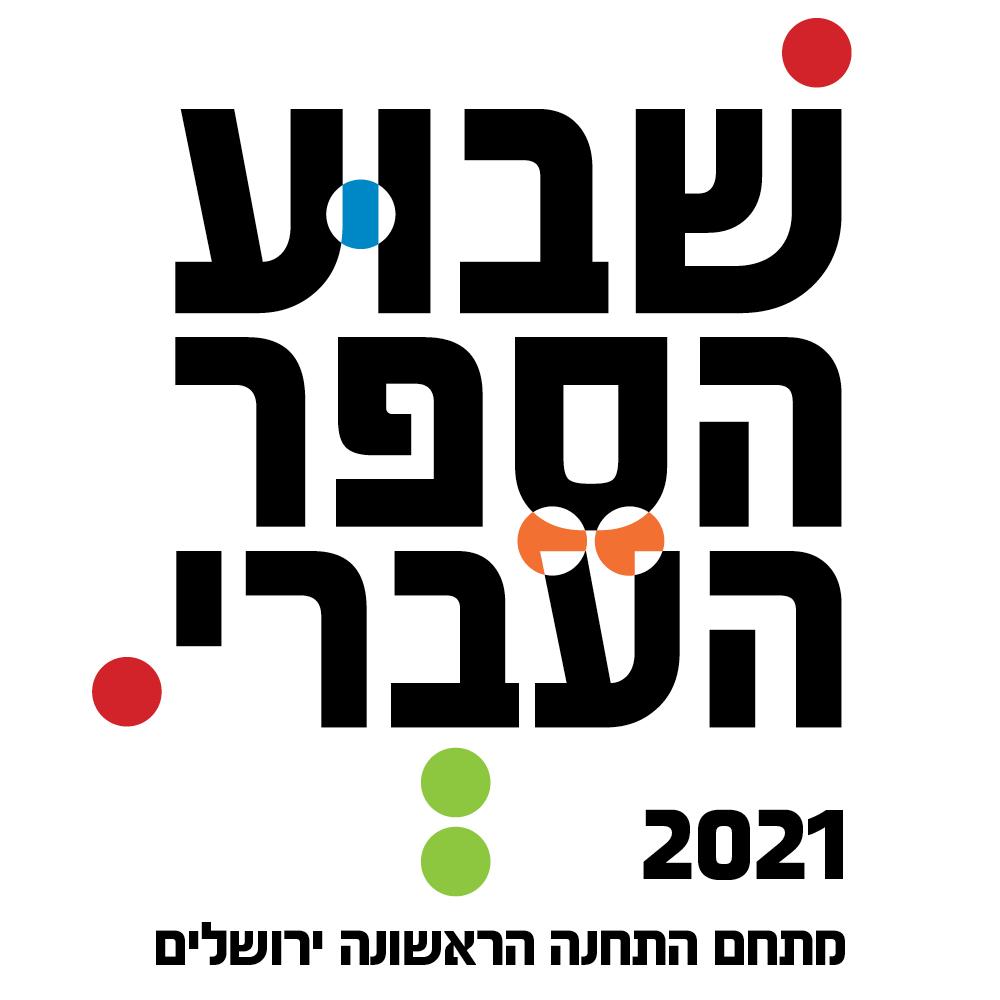 שבוע הספר העברי 2021 בירושלים
