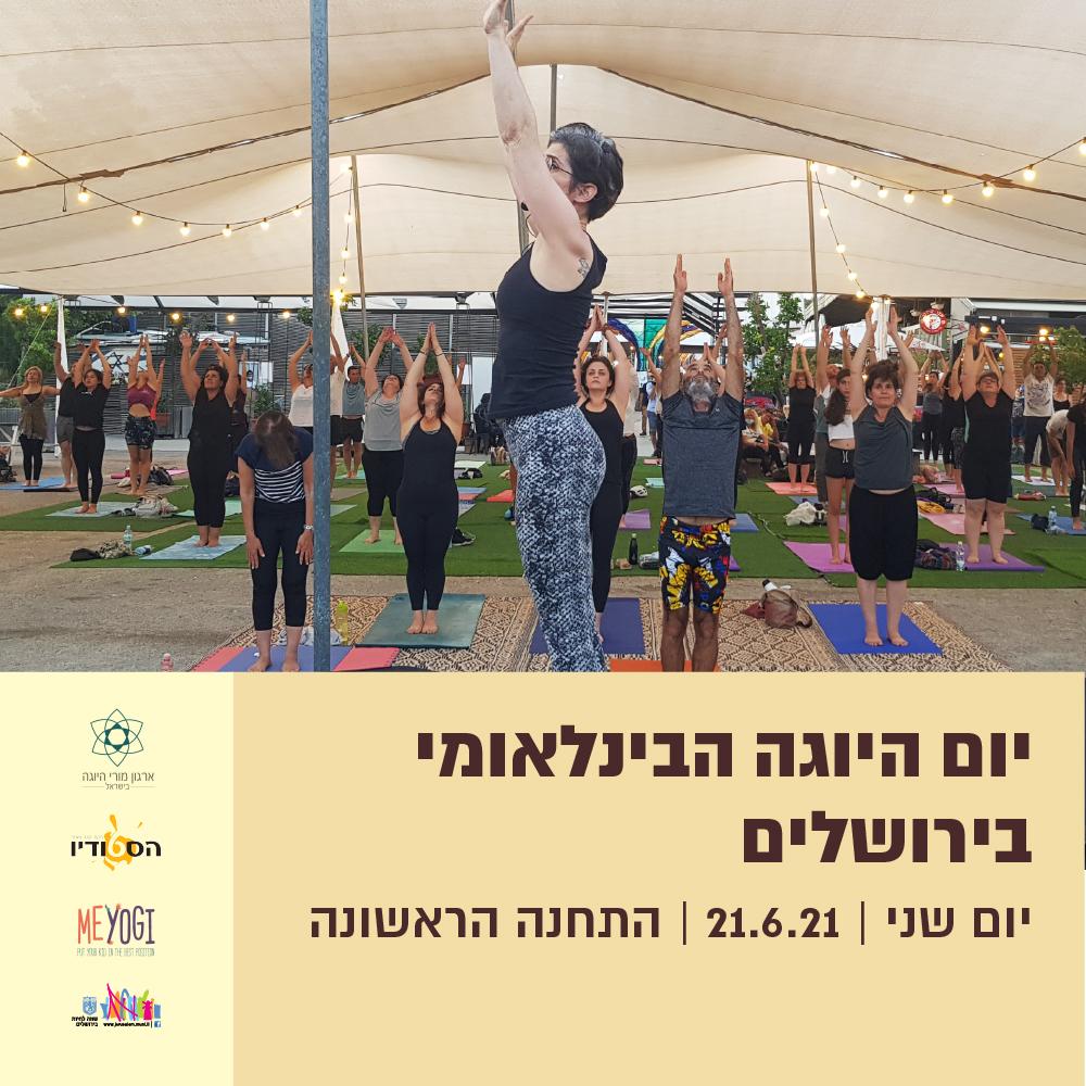 יום היוגה הבינלאומי 2021 בירושלים