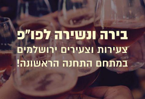 בירה ונשירה לצעירים וצעירות