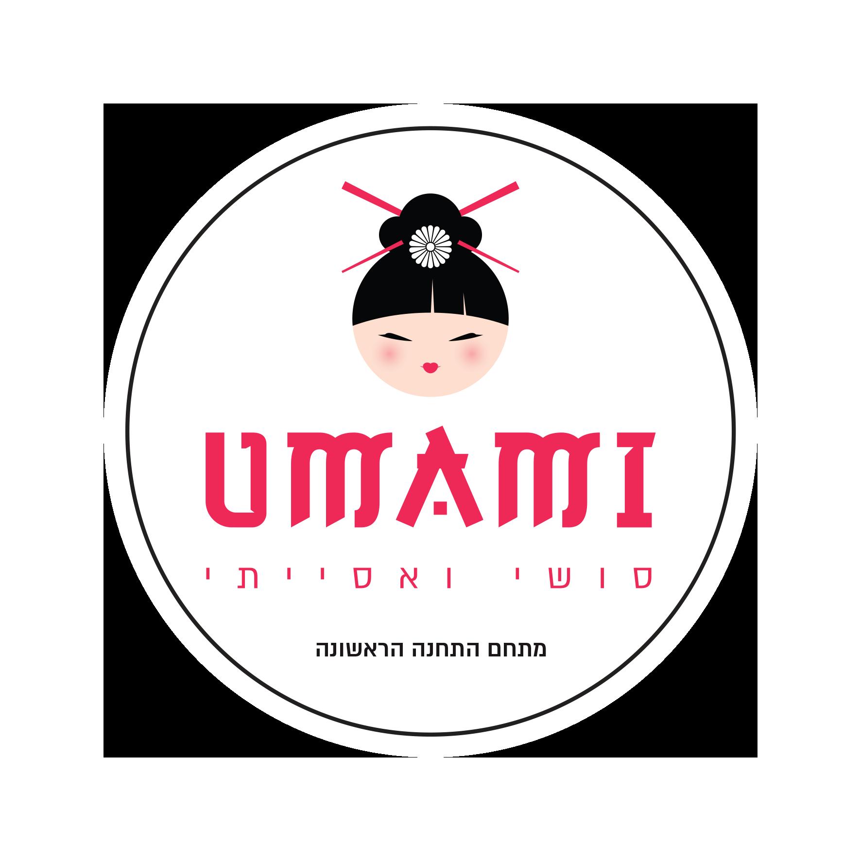 אומאמי סושי התחנה הראשונה