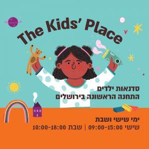 סדנאות ילדים - The Kids' Place