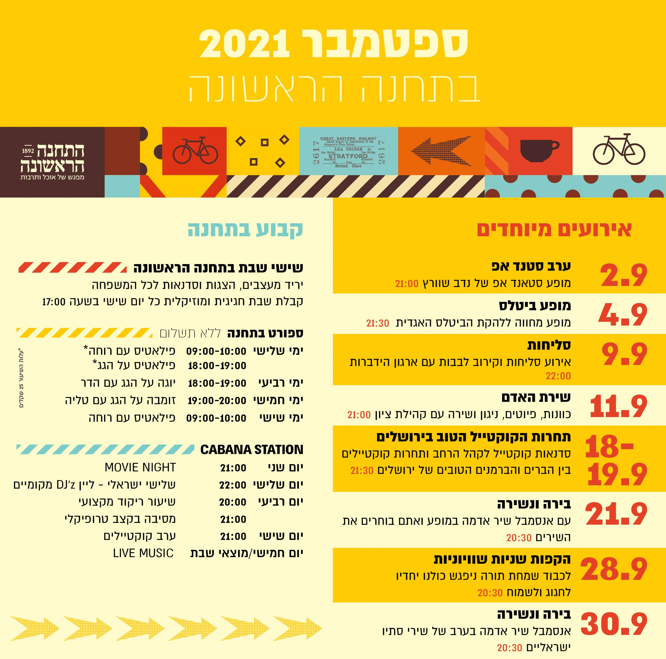 ספטמבר בתחנה הראשונה ירושלים